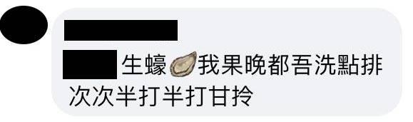 有網民指可以拿半打生蠔(圖片來源:Facebook@自助餐/放題/飲食/酒店優惠情報分享 留言截圖)