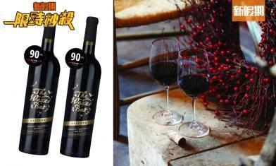 【限時秒殺】樂事會Laithwaites Direct Wines免費送出The Waxed Bat Reserve紅酒! 限量50份|飲食優惠(新假期App限定)
