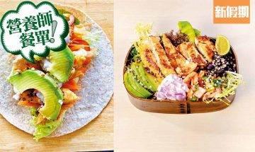 【減肥餐】營養師5日減肥餐單 內附一日三餐 500Kcal低卡食譜+外食建議|懶人廚房(新假期APP限定)
