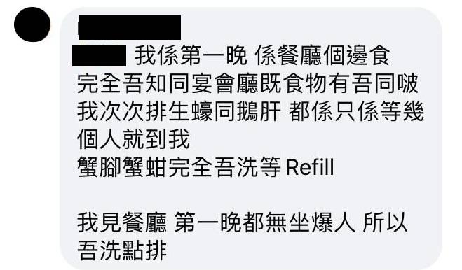 被安排坐「歷山餐廳」的網民指並沒有遇到要瘋狂排隊及食物無Refill等問題。(圖片來源:Facebook@自助餐/放題/飲食/酒店優惠情報分享 留言截圖)