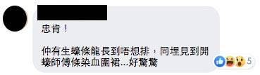 網民都紛紛表示對排隊的不滿。(圖片來源:Facebook@自助餐/放題/飲食/酒店優惠情報分享留言截圖)