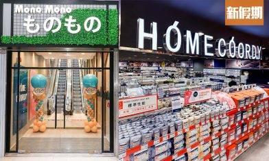 AEON日系雜貨店MONO MONO香港開第2間分店 期間限定優惠率先睇!佔地5,000呎 家品店Home Coordy+AEON $12店同步進駐|購物優惠情報