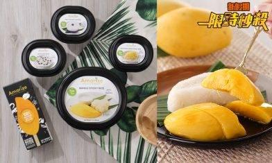 【限時秒殺】Amarize送出泰國正宗黃金蜜糖芒果糯米飯|飲食優惠