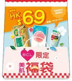 BCL 護膚福袋 總值3.5 現售