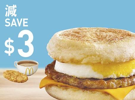 超值早晨套餐減 (優惠不適用於新餐肉系列-超值早晨套餐)
