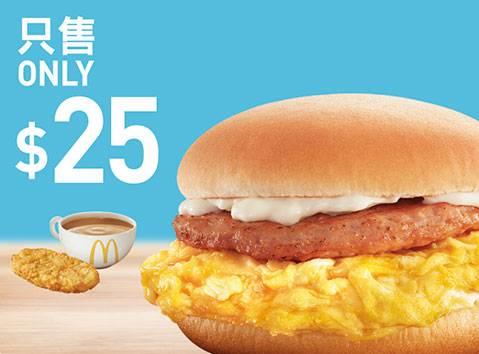 炒雙蛋火腿堡超值早晨套餐