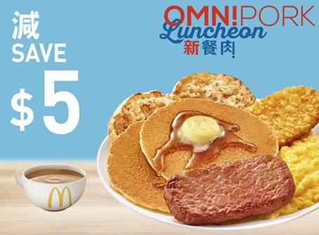 新餐肉系列超值早晨套餐減  可選新餐肉蛋扭扭粉/新餐肉精選套餐/新餐肉珍寶套餐/新餐肉炒蛋堡
