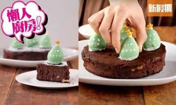 Brownie食譜免焗甜品!一個煎Pan就做到 7步即成DIY白朱古力聖誕樹裝飾 附Double朱古力味道秘訣 |懶人廚房