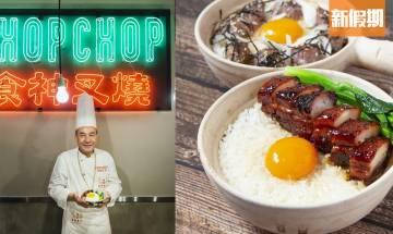 CHOP CHOP食神叉燒煲仔飯外賣!10款口味連煲送上 必吃黯然銷魂飯+日本肥牛窩蛋+鵝肝羊肚菌 |外賣食乜好