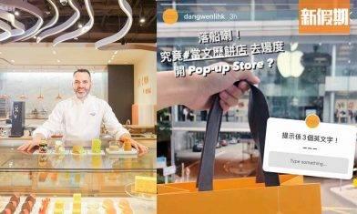Dominique Ansel Bakery 中環ifc開Pop Up Store 預計12月中開幕 必吃香港地道獨家口味 菠蘿包+紙包檸檬茶甜品 區區搵食
