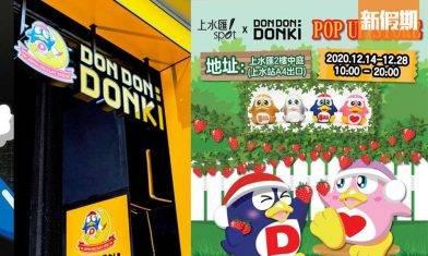 Donki激安殿堂上水Pop Up Store 12月14日開幕!專賣日本水果+聖誕禮物Set+玩具+美妝 敗家雜貨場