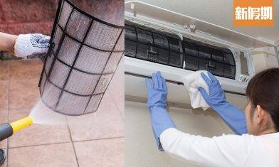 冷氣機細菌超多!簡單7招自己洗 長期唔清潔易致肺炎 |好生活百科