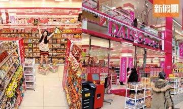 DAISO 7個驚人小秘密:最人氣日本產品 每秒賣出5件?倉庫足足有16座東京巨蛋咁大!|網絡熱話