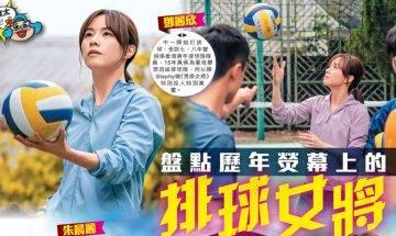 《愛回家》女排隊、陳自瑤、楊秀惠經典《四葉草》!盤點歷年熒幕上的排球女將
