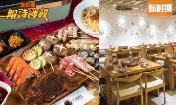 【限時秒殺】九重鮮2人份燒肉串燒套餐 $1,198食到!限量30份!包韓國Daewoo無煙電燒烤爐+大量海鮮及肉類 飲食優惠