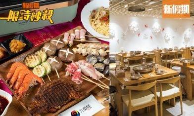 【限時秒殺】九重鮮2人份燒肉串燒套餐 $1,198食到!限量30份!包韓國Daewoo無煙電燒烤爐+大量海鮮及肉類|飲食優惠