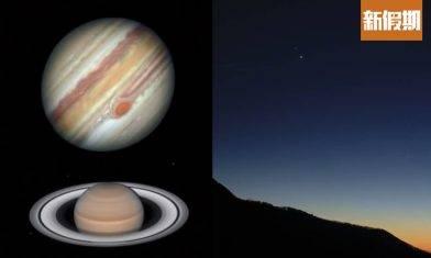 木星合土星今日(12月21日)登場!黃昏為最佳觀賞時間+400年內最接近+肉眼可見!附網上直播連結|香港好去處