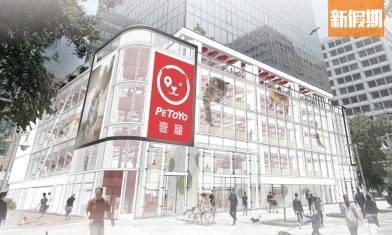 尖沙咀PETOYO寵物商場 預計2021年初開幕!樓高7層 空中花園 +毛孩美容館 +日式寵物溫泉區 |香港好去處