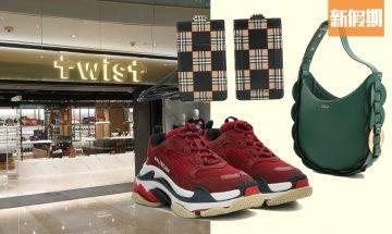 TWIST聖誕減價低至3折!11大必買聖誕禮物 :銀包/卡片套/手袋/鞋履|購物優惠情報