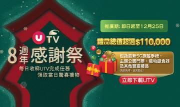 【UTV 8週年感謝祭】一個月狂送禮!每日大派不同禮物!做任務贏最新旗艦手機及其他豐富獎品