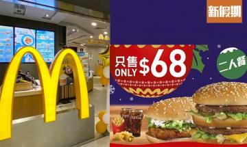 2020年麥當勞12月優惠第3彈!一連7日 聖誕節2人餐 $18四重芝士孖堡配汽水+套餐減$5|飲食優惠