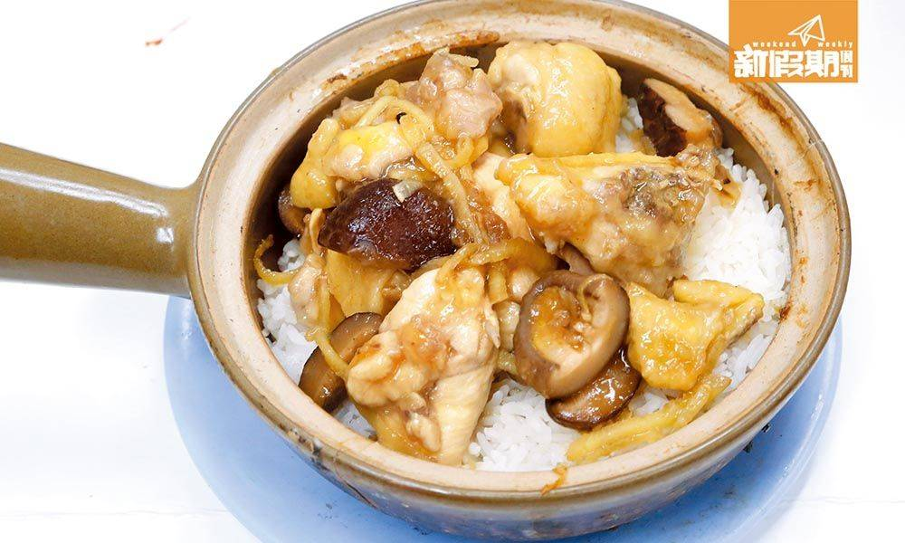 北菇雞煲仔飯 雞肉夠滑,北菇亦厚肉彈牙。