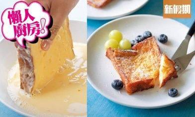 西多士食譜 做法零難度!教你正宗法式甜品French Toast之秘訣 |懶人廚房