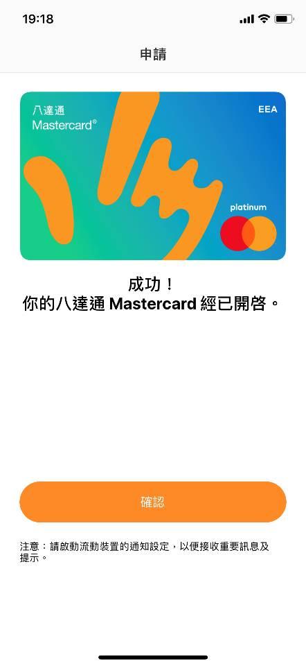 【網購達人 必睇攻略】用八達通Mastercard 教你賺盡高達16%回贈