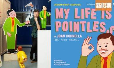 Joan Cornellà香港再開展覽!展出48幅畫作+限量絕版畫+1:1真人比例銅像 附登記連結|香港好去處