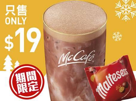 McCafé麥提莎凍特濃朱古力咖啡(中)(全日適用)