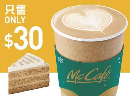 伯爵茶蛋糕配 熱意式鮮奶咖啡(中) (早上11時 –  晚上12時)