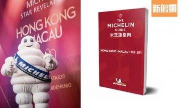 【米芝蓮2021】《 香港澳門米芝蓮指南 2021》必比登名單率先登場! 首次直播頒發「米芝蓮綠星」+線上公佈入選餐廳名單 飲食熱話