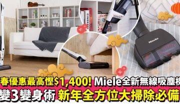 【大掃除好幫手】無線吸塵機變身Transformer 3種變身術打造潔淨家居