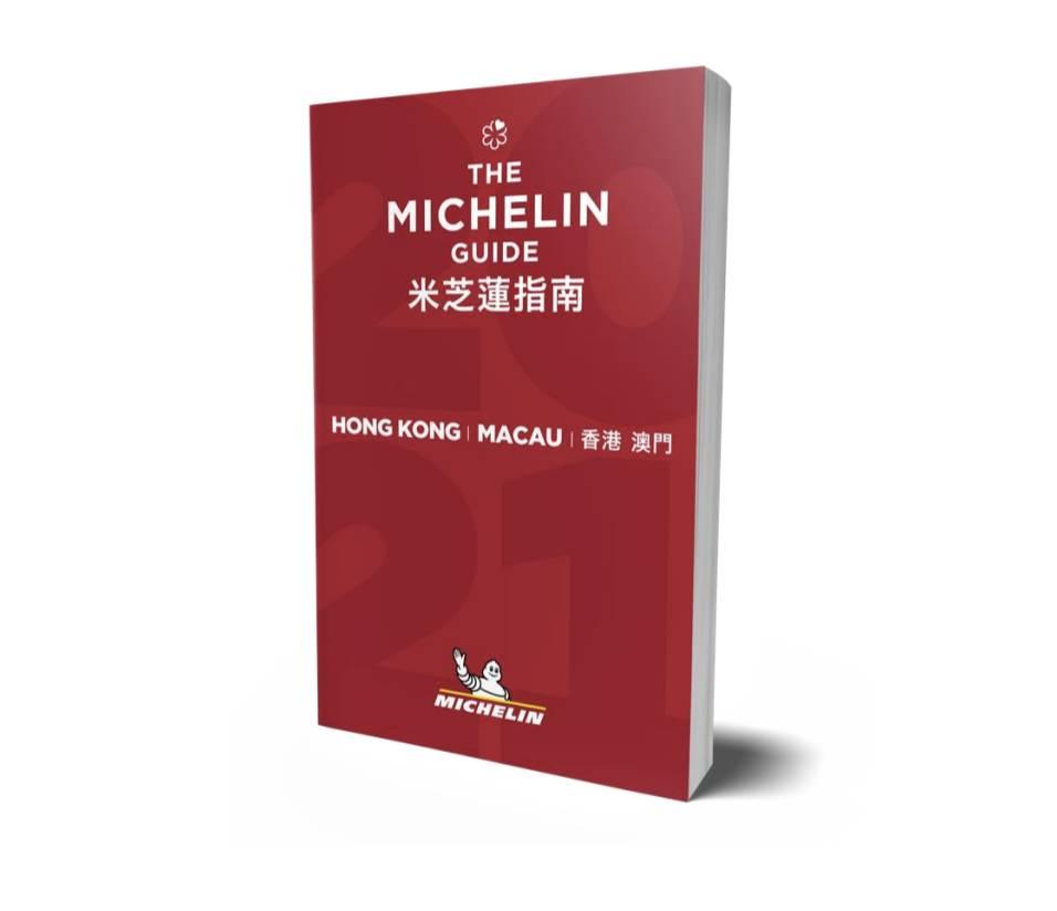 《 香港澳門米芝蓮指南 2021》將變網上直播。