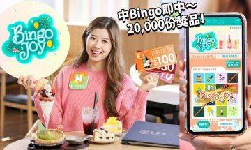 恒基地產旗下七大商場H﹒COINS綜合會員計劃「Bingo Joy購物驚喜三重獎」送出超過2萬份獎品!大抽獎每週送3部iPhone 12 Pro Max及電子禮券!