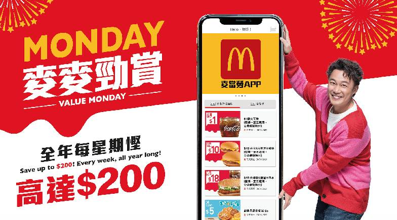 2021年麥當勞App Value Monday將再接再厲!今期由2021年1月4日至10日,高達0的美食優惠券,包括<img class=