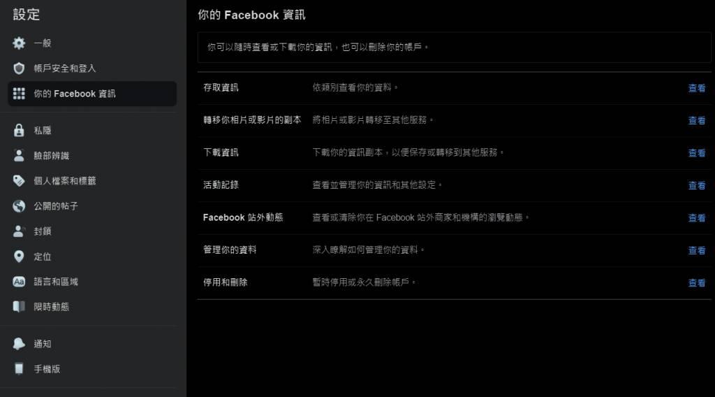 選取「你的 Facebook 資訊」
