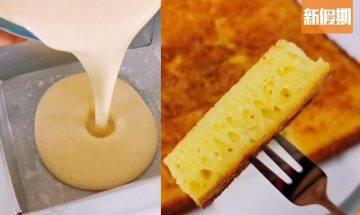 黃金糕食譜 做法簡單!新年必備零失敗賀年糕點 6種材料即成 激濃椰香味+軟軟口感 |懶人廚房