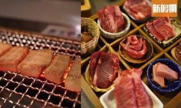 激安燒肉工房尖沙咀開業!新張優惠全單7折!$288食盡牛肉九宮格+$28抵食活海鮮 |區區搵食