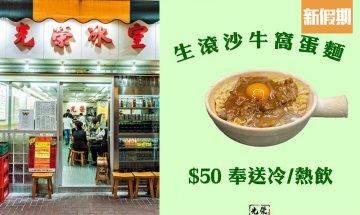 光榮冰室推煲仔沙嗲牛肉麵  網上爆紅!指定2間分店供應 $46起窩蛋/金菇配料|區區搵食