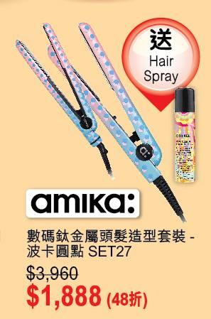 amika 數碼鈦金屬頭髮造型套裝-波卡圓點 <img width=