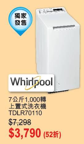 Whirlpool 7公斤1,000轉上置式洗衣機 ,790 (原價 ,298)