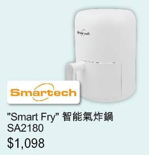 """(豐盛精選)Smartech """"Smart Fry""""智能氣炸鍋(原價 <img width="""