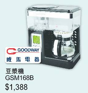 (豐盛精選)Goodway豆漿機(原價 <img width=