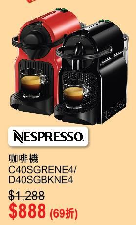 Nespresso 咖啡機 8(原價 <img width=