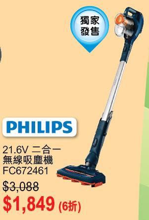 Philips 21.6V二合一無線吸塵機 <img width=