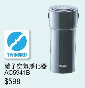 (豐足精選)Twinbird 離子空氣淨化器(原價 8)