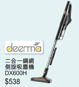 (豐足精選)deerma二合一鋼網側旋吸塵機(原價 8)