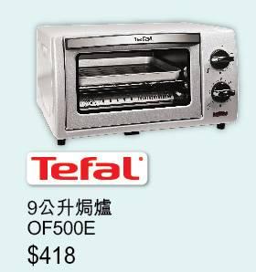 (豐足精選)Tefal 9公升焗爐(原價 8)