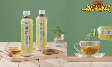 【限時秒殺】巴侖氏送清熱恩物 清熱綠茶飲 +清熱飲|飲食優惠
